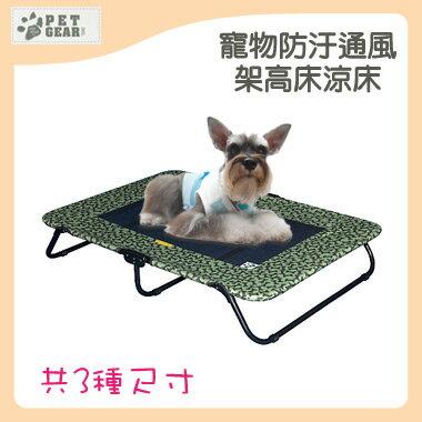 PetGear 寵物居家外出用品系列-寵物防汙通風架高床涼床(大)