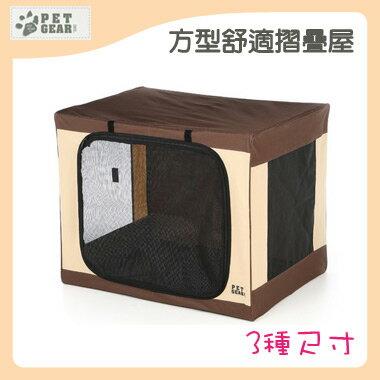 PetGear 寵物居家外出用品系列-方型舒適摺疊屋(中)