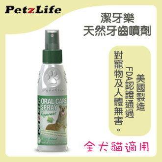 PetzLife 潔牙樂天然牙齒噴劑4.5oz