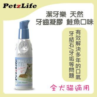 PetzLife潔牙樂天然牙齒凝膠鮭魚口味4.5oz