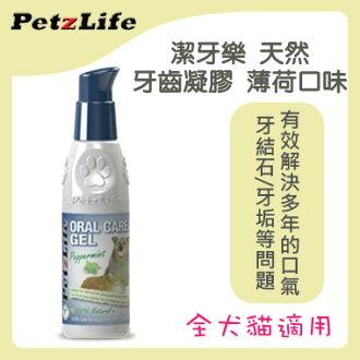 PetzLife潔牙樂天然牙齒凝膠薄荷口味4.5oz