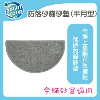 Smart Scoop 自動鏟貓砂機-防落砂貓砂墊 (半月型)