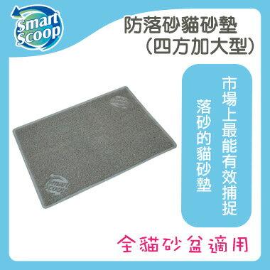Smart Scoop 自動鏟貓砂機-防落砂貓砂墊 (四方加大型)