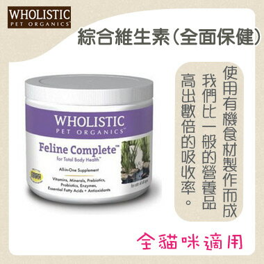 Wholistic Pet Organics 護你姿保健品-綜合維生素(全面保健)8oz-貓咪專用