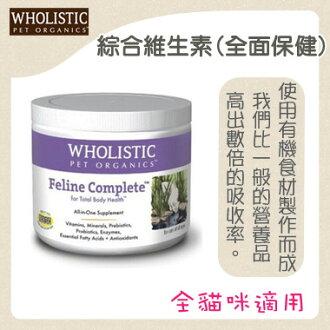 Wholistic Pet Organics 護你姿保健品-綜合維生素(全面保健)8oz-貓咪專用