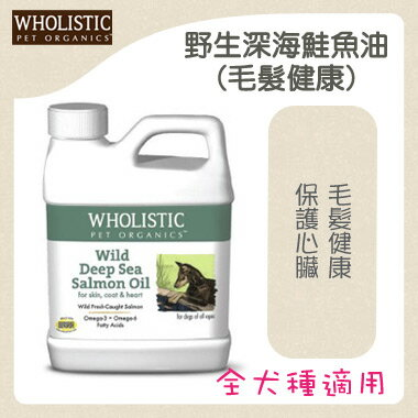 Wholistic Pet Organics 護你姿保健品-野生深海鮭魚油(毛髮健康)4oz-狗狗專用