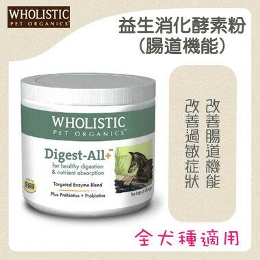 Wholistic Pet Organics 護你姿保健品-益生消化酵素粉(腸道機能)2oz-狗狗專用