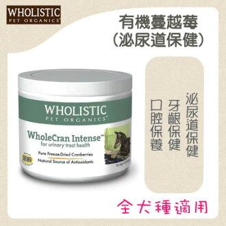 Wholistic Pet Organics 護你姿保健品-有機蔓越莓(泌尿道保健)-狗狗專用