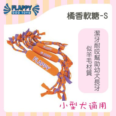 FLAPPY 玩耍 ~橘香軟糖S
