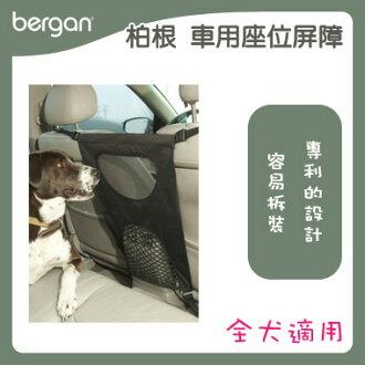 bergan 全系列寵物生活用品-車用座位屏障