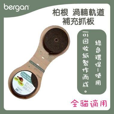 bergan 全系列寵物 用品~渦輪軌道補充抓板