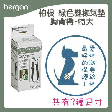 bergan 全系列寵物生活用品-鋁合金安全扣環s/m