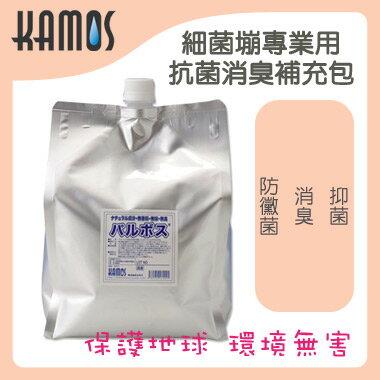 Kamos 細菌塴-細菌塴專業用抗菌消臭補充包3000ml