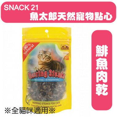 SNACK 21 魚太郎天然寵物點心-鯡魚肉乾(貓咪專用)