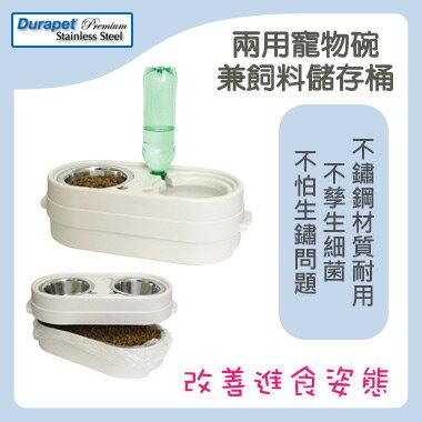 Durapet 防滑不銹鋼寵物食器- 寵物碗兼飼料儲存桶兩用 (小型寵物專用)