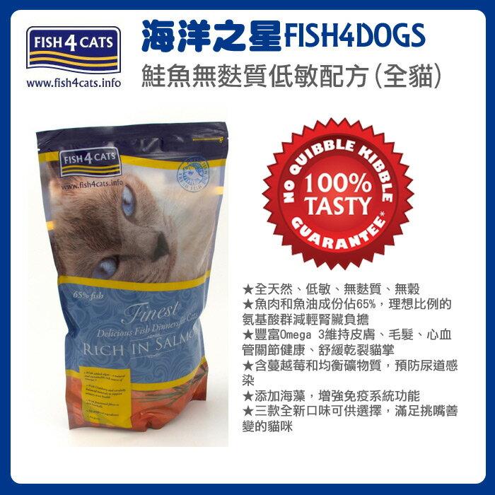 Fish4Dogs海洋之星 《深海魚無麩質低敏配方 》鮭魚+馬鈴薯 400kg- 全貓適用