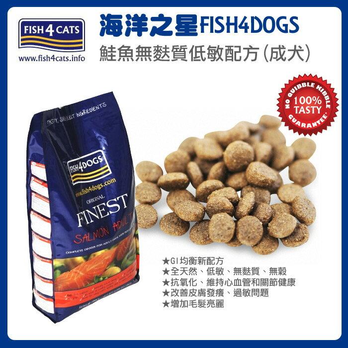 Fish4Dogs海洋之星《鮭魚無麩質低敏配方》挪威鮭魚+馬鈴薯 6kg-小型-成犬