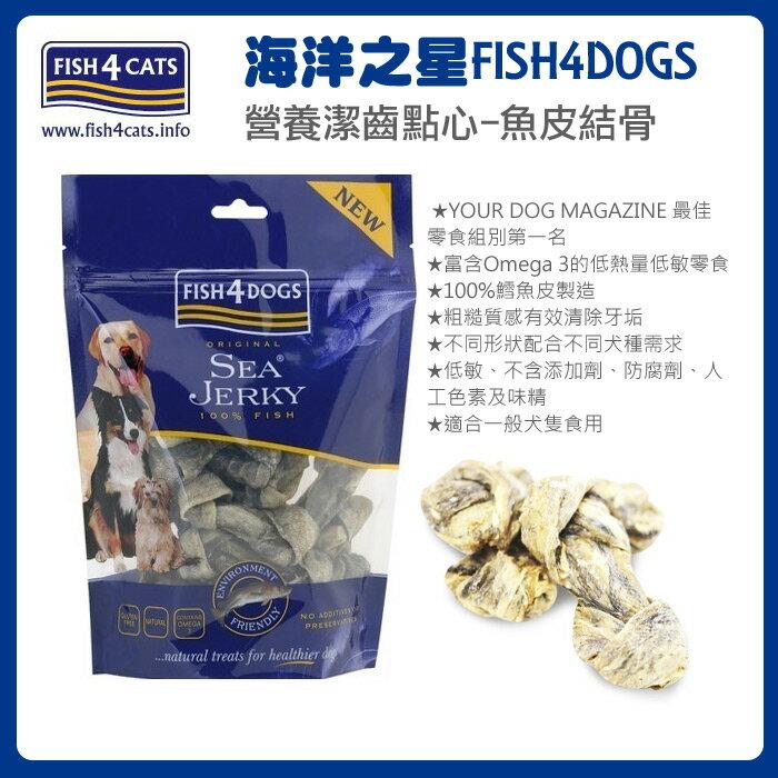 Fish4Dogs海洋之星《海水魚皮潔齒點心》魚皮結骨 100g / 包