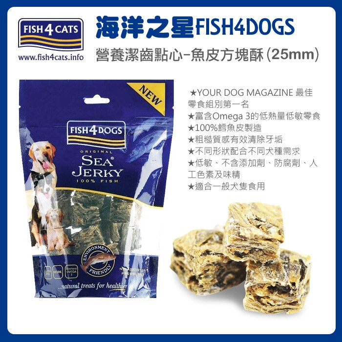 Fish4Dogs海洋之星《海水魚皮潔齒點心》魚皮方塊酥 100g / 包