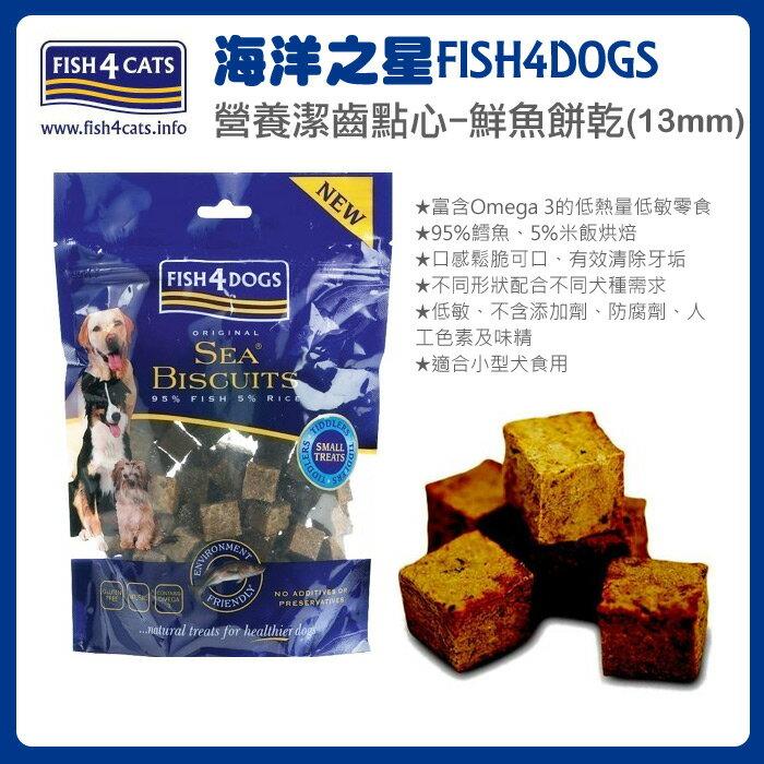 Fish4Dogs海洋之星《海水魚皮潔齒點心》鮮魚餅乾 100g / 包