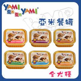 《 亞米亞米 YAMI YAMI》亞米餐盒系列 -24入/100g