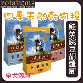 《美國 rotations》四季天然寵物食品 (鮭魚豌豆胡蘿蔔配方) 27LB