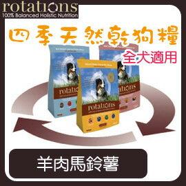《美國 rotations》四季天然寵物食品 (羊肉馬鈴薯配方) 27LB