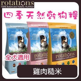 《美國 rotations》四季天然寵物食品 (雞肉糙米配方) 27LB