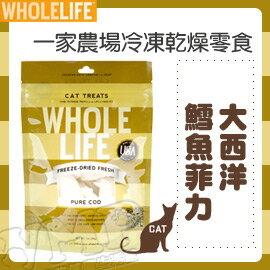 《美國 WHOLELIFE 一家農場》冷凍乾燥零食 (大西洋鱈魚菲力) 貓咪零嘴
