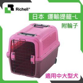 《日本 Richell》運輸提籠 -附輪子 (航空/ 寵物外出籠/ 耐重20kg) -L