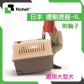 《日本 Richell》運輸提籠 -附輪子 (航空/ 寵物外出籠/ 耐重40kg) -XL
