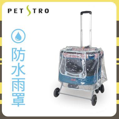 《沛德奧Petstro》輕旅行系列 寵物拉箱/外出籠防雨罩(213專用)