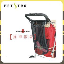 《沛德奧Petstro》寵物推車網袋 ★推車容量加大!必備!★ (黑)