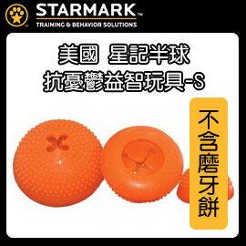 ~美國 星記Starmark~半球磨牙球 抗憂鬱益智玩具 ^(不含磨牙餅^) ~S