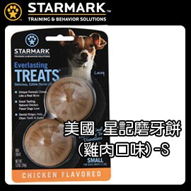 ~美國 星記Starmark~星記磨牙餅 ^(雞肉口味^) ~S