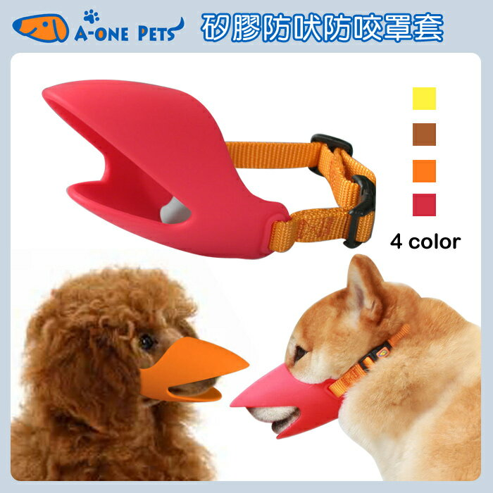 《A-ONE PETS》防吠矽膠罩套