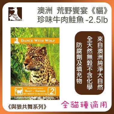 荒野饗宴-與狼共舞 [珍味牛肉] 貓 -2.5lb