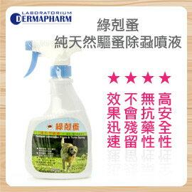 《綠剋蚤》純天然驅蚤、除蝨噴霧劑 -250ml