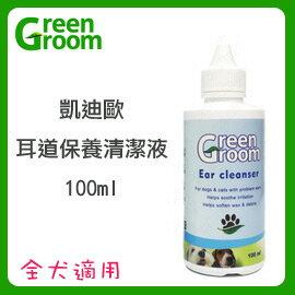 ~美國GreenGroom~耳道保養清潔液 ~100ml