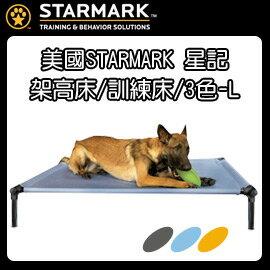 《美國STARMARK》星記 架高床/訓練床/深灰色-L (附贈訓練響板)
