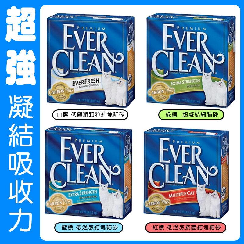 《Ever clean》超強除臭低敏結塊貓砂25磅