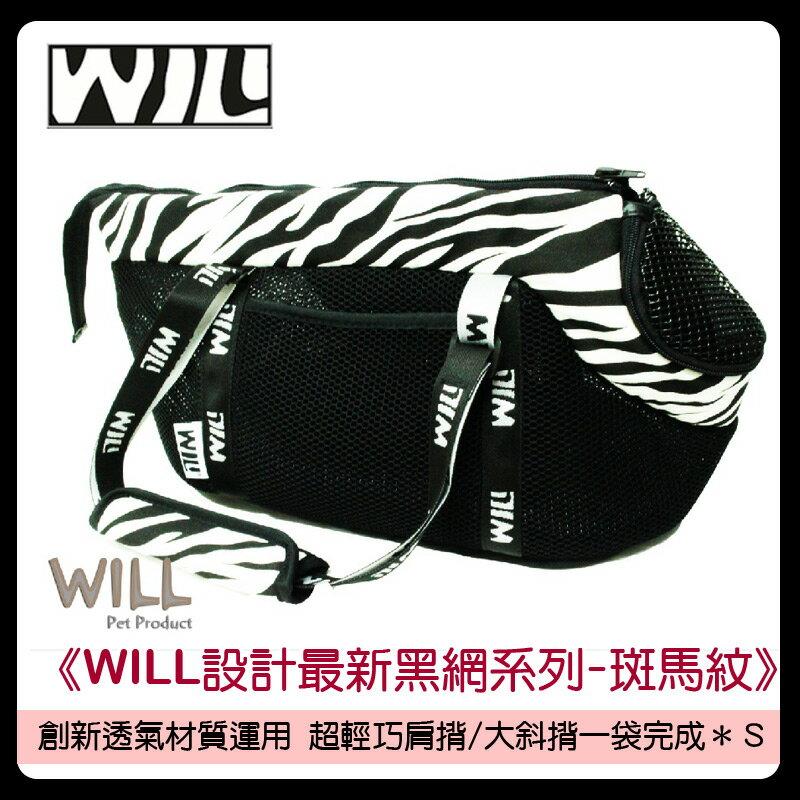 WILL設計最新黑網系列-斑馬紋RB02H 加高版