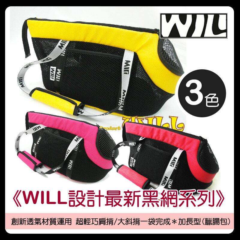 ~WILL 黑網系列RB05~ 創新透氣 運用超輕巧肩揹 大斜揹一袋完成~加長型^(臘腸包