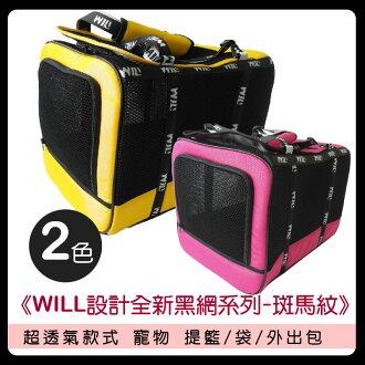 《WILL設計全新黑網系列WB02》超透氣款式 寵物 提籃 / 袋 / 外出包☆