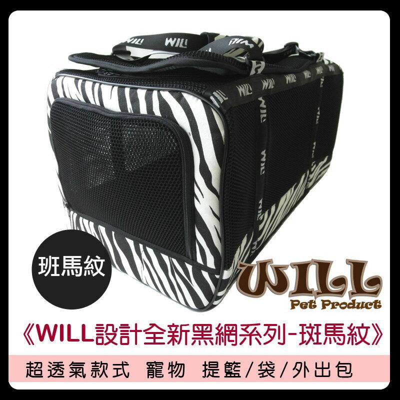 《WILL設計全新黑網系列-斑馬紋WB02》超透氣款式 寵物 提籃 / 袋 / 外出包☆