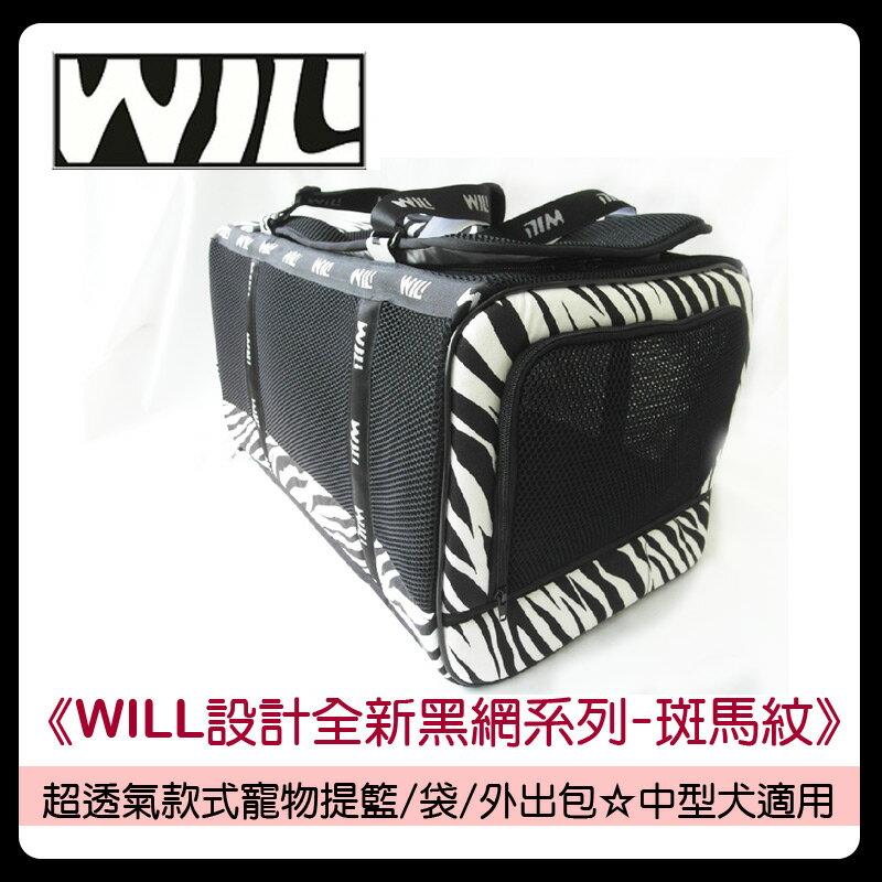 《WILL設計全新黑網系列-斑馬紋WB03》超透氣款式 寵物 提籃 / 袋 / 外出包☆中型犬適用