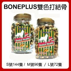 英國BONE PLUS高鈣雙色潔牙骨結-家庭號