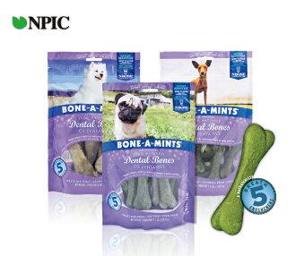 美國NPIC Bone-A-Mints®幫潔明-薄荷清香潔牙骨 (牛奶口味)