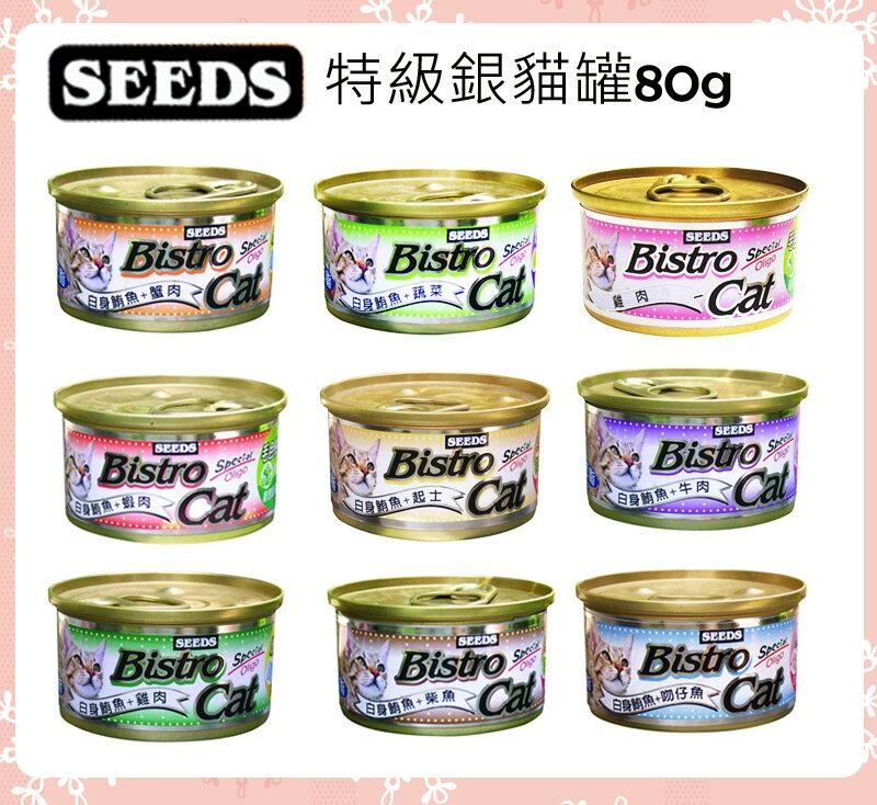 (貓)Seeds《Bistro銀貓罐》80g8罐入