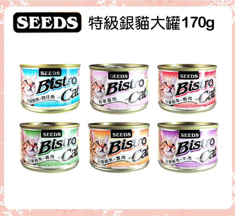 Seeds《Bistro銀貓罐》170g/24罐入